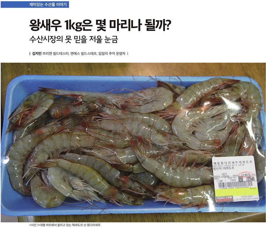 왕새우 1kg은 몇 마리나 될까?