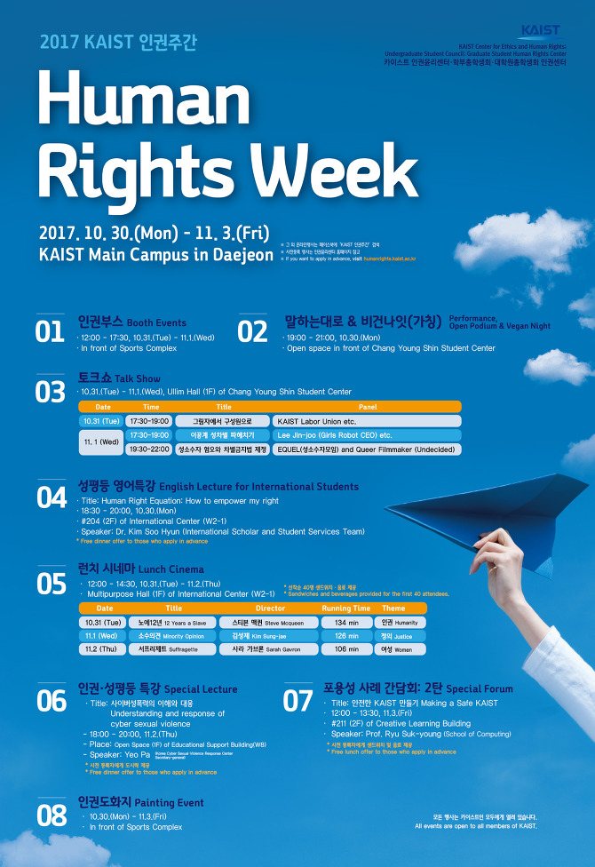 2017 Human Rights Week