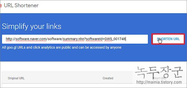 구글 단축 URL 기능 이용해서 웹주소(URL) 줄이는 방법, goo.gl