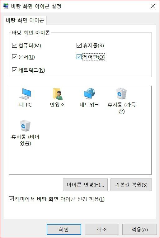 윈도우10 바탕화면 기본 아이콘 생성 및 타일로 등록 방법