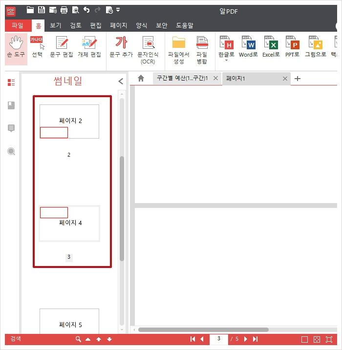 편집된 pdf 저장