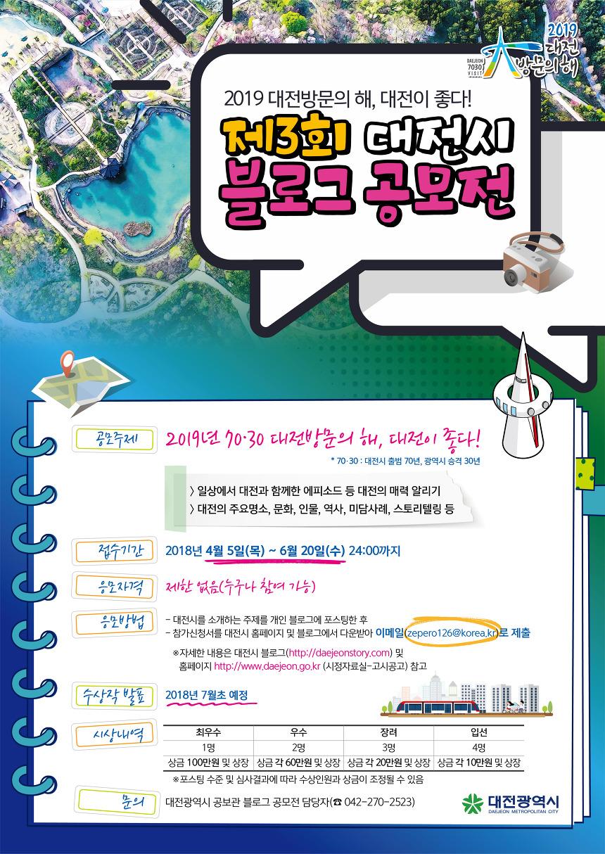 제3회 대전시 블로그 공모전!