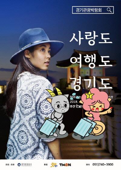 사랑도 여행도 경기도 관광박람회