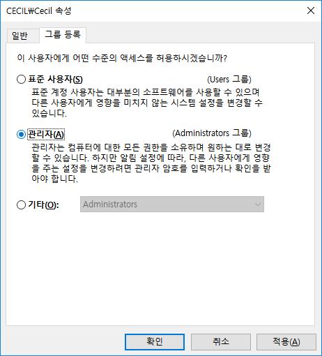 netplwiz 사용자계정 그룹 등록