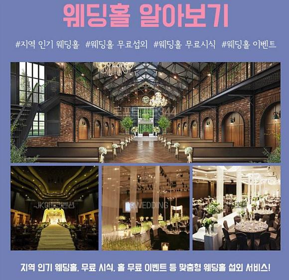 웨딩박람회 3월 서울 63빌딩 2
