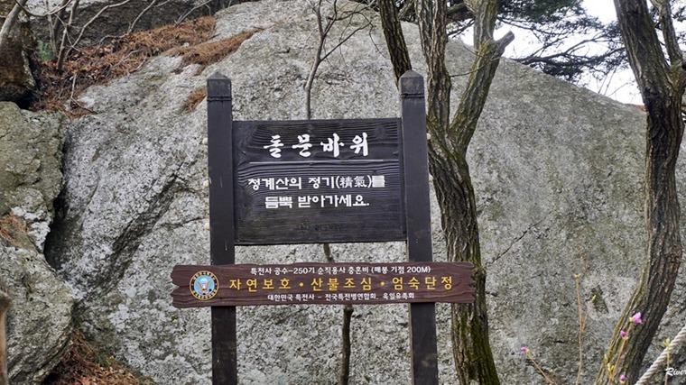 청계산 돌문바위