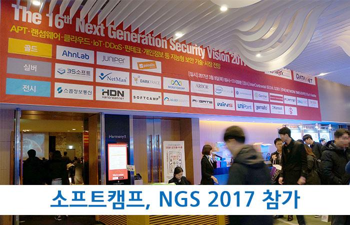 소프트캠프, NGS 2017에서 문서중앙화, 파일무해화 솔루션 소개