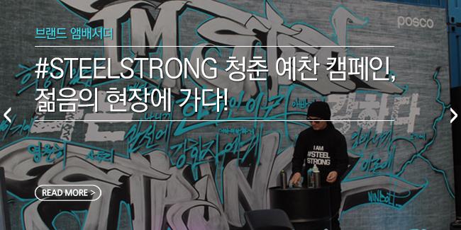 [대학생 브랜드 앰배서더] #STEELSTRONG 포스코 청춘 예찬 캠페인, 포대앰이 떴다!