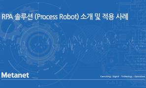 [영상]RPA 솔루션(Process Robot) 소개 및 적용 사례